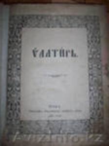 Псалтырь киево пичерской лавры 1806 года. - Изображение #1, Объявление #231730