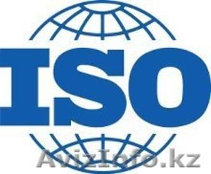 Сертификат ISО 9001, ISO 45001, ISО 14001, ИСО 22000 - Изображение #1, Объявление #1028355