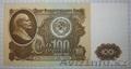 СССР банкноты куплю в идеальном, банковском сохране!!