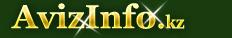 Карта сайта AvizInfo.kz - Бесплатные объявления бизнес предложения,Балхаш, ищу, предлагаю, услуги, предлагаю услуги бизнес предложения в Балхаше